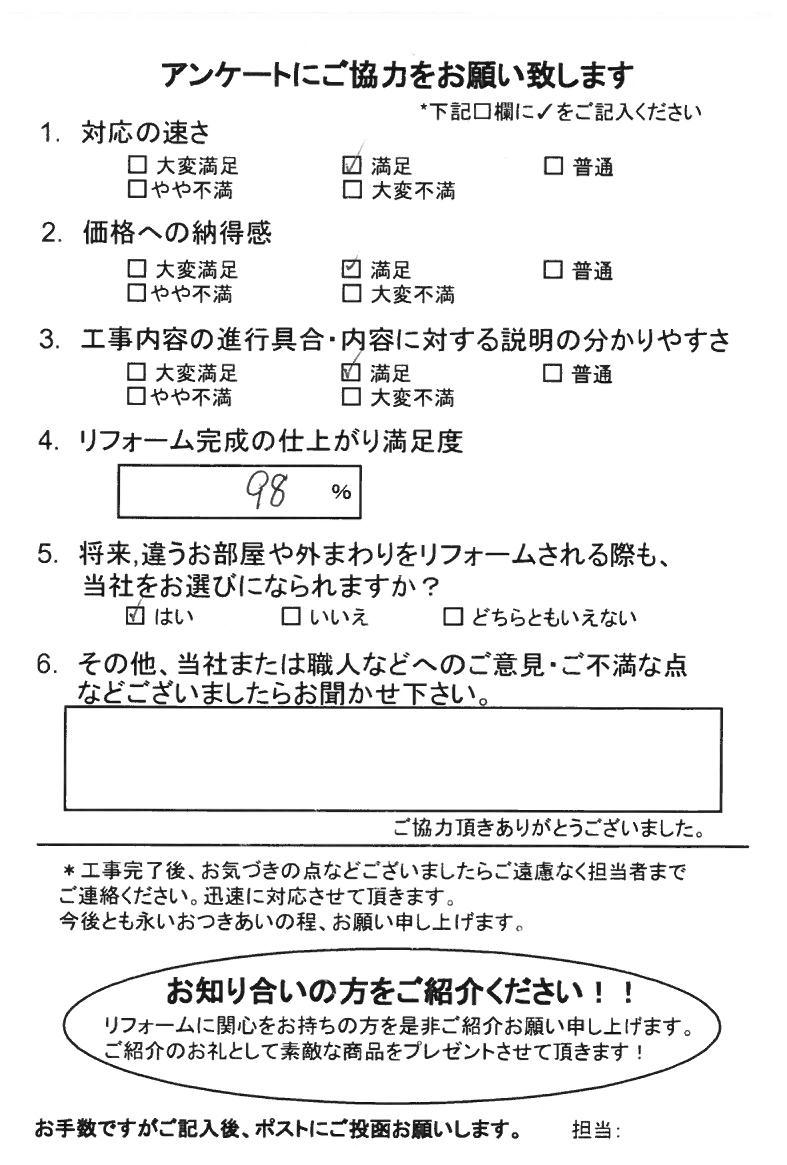 ノアテックリフォームお客様満足度アンケート(138)