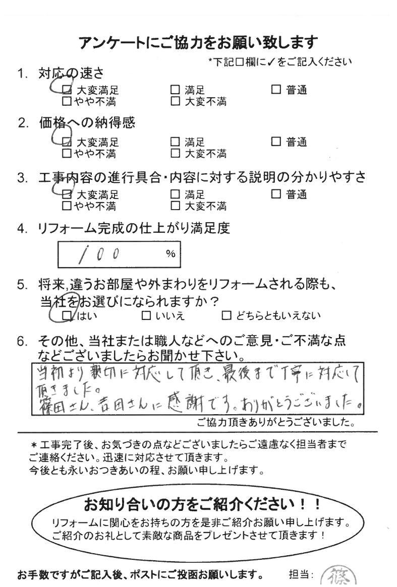 ノアテックリフォームお客様満足度アンケート(188)