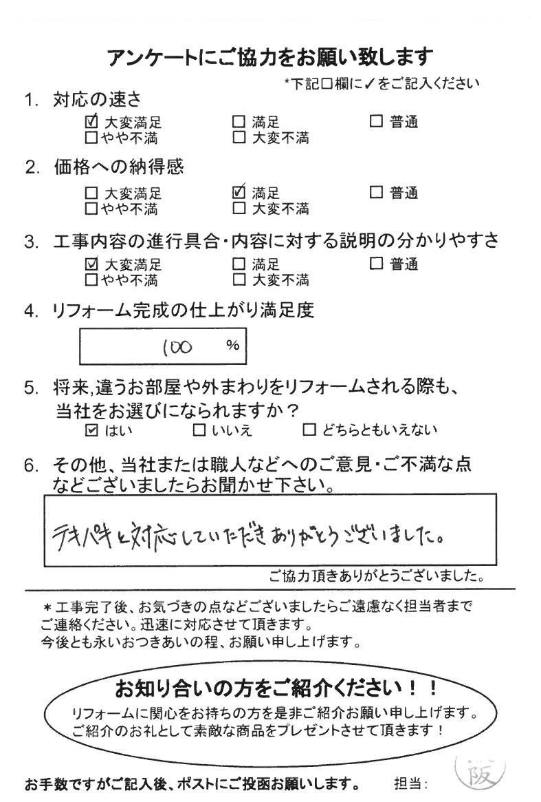 ノアテックリフォームお客様満足度アンケート(190)