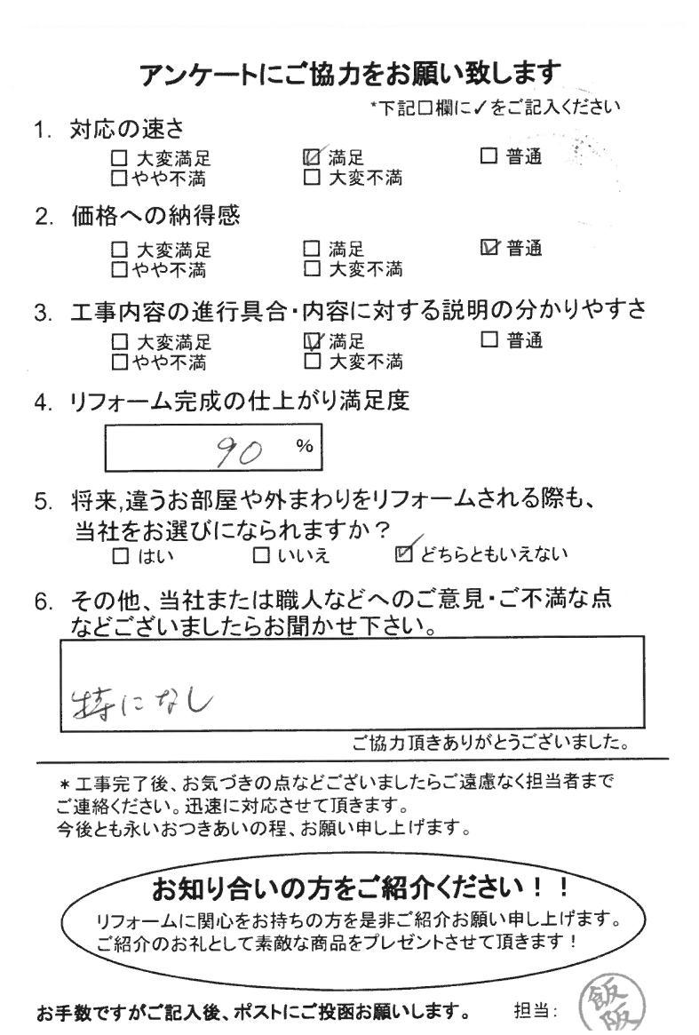 ノアテックリフォームお客様満足度アンケート(191)