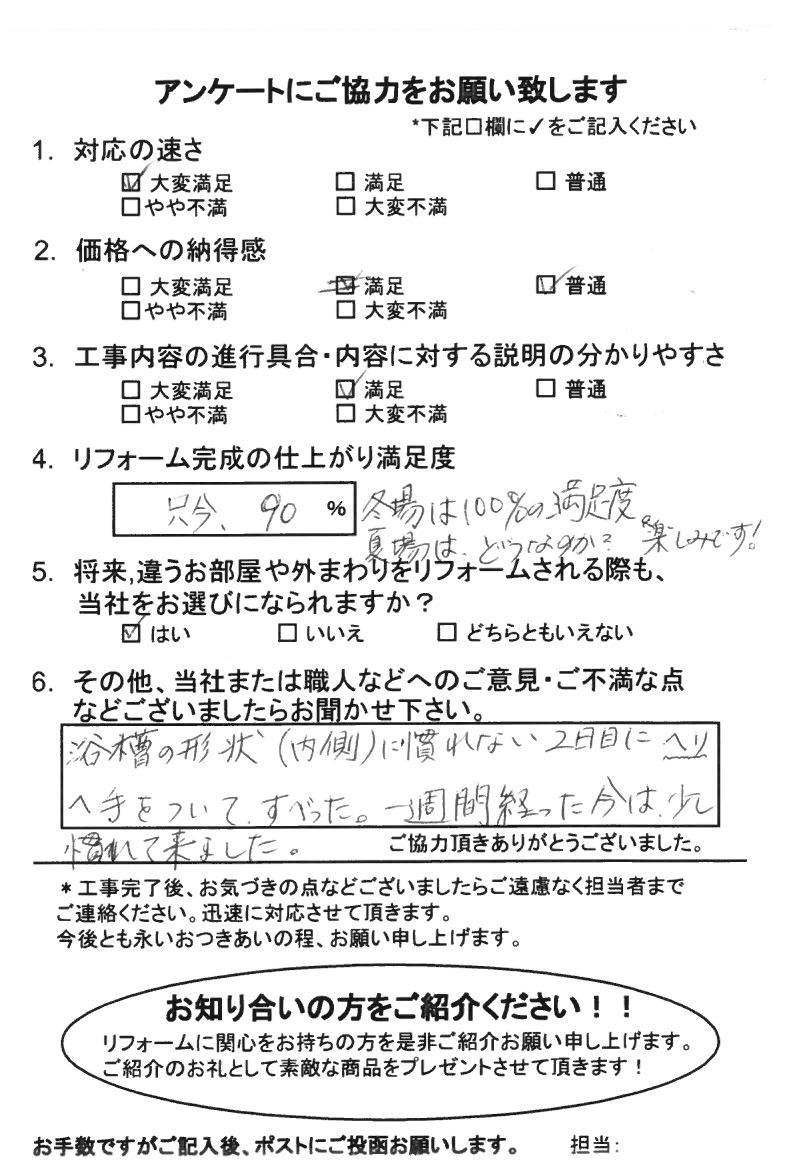 ノアテックリフォームお客様満足度アンケート(192)