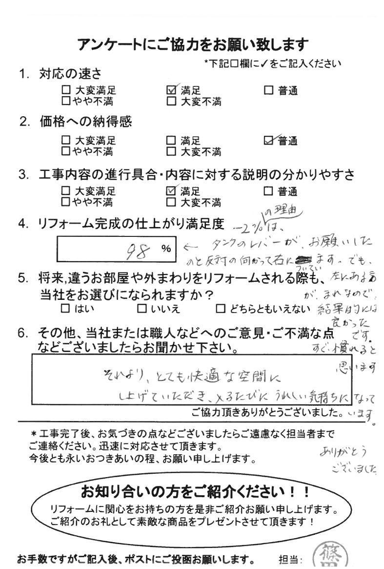ノアテックリフォームお客様満足度アンケート(193)