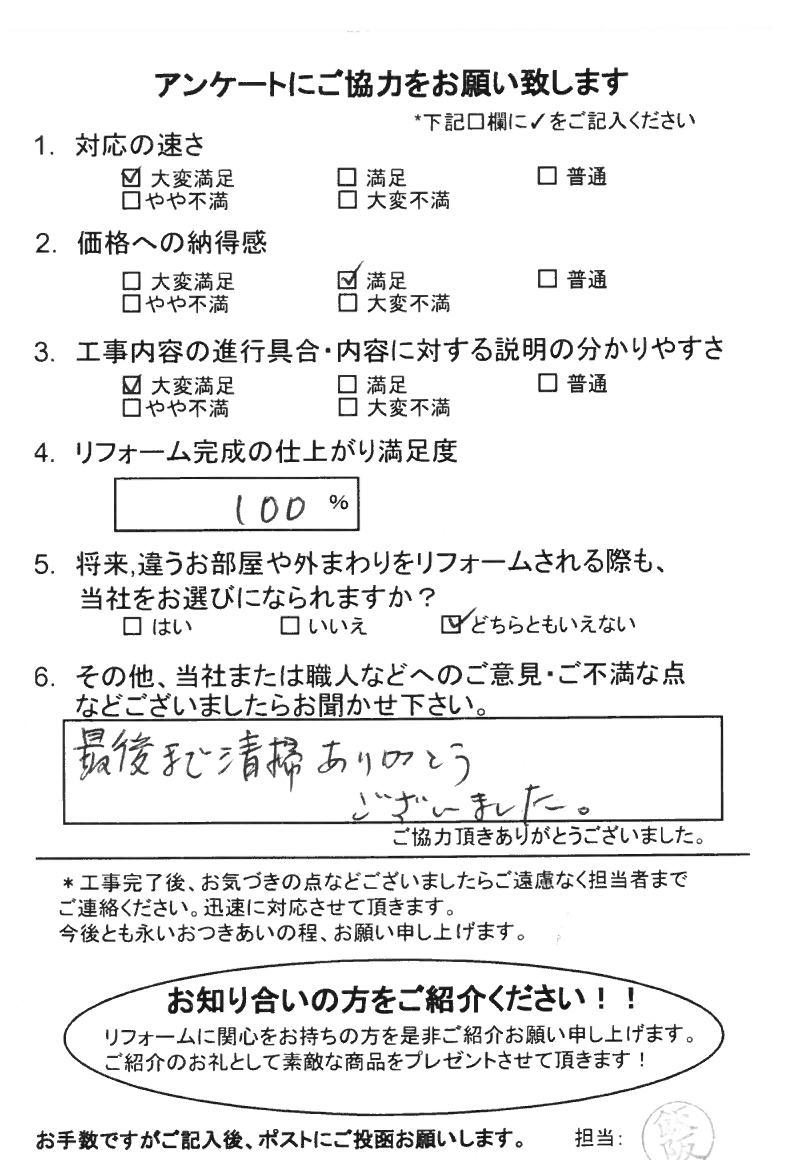 ノアテックリフォームお客様満足度アンケート(195)