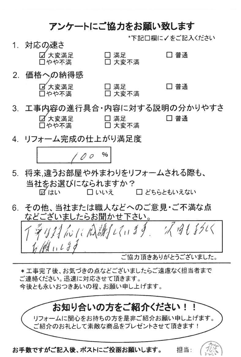 ノアテックリフォームお客様満足度アンケート(196)