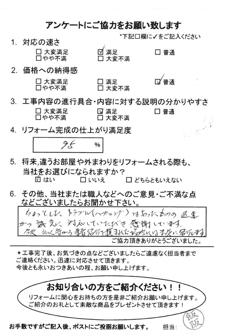ノアテックリフォームお客様満足度アンケート(197)