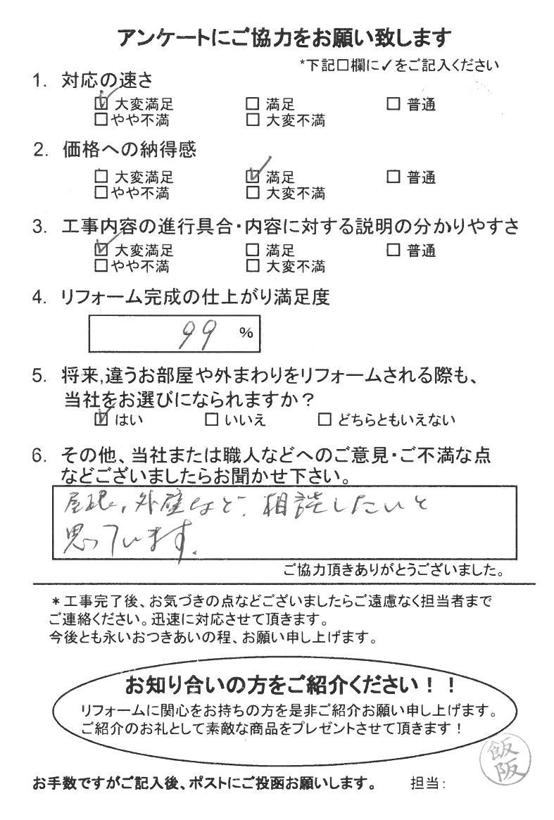 ノアテックリフォームお客様満足度アンケート(203)