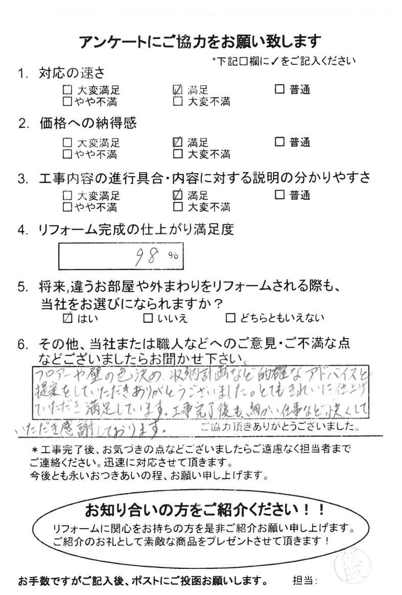 ノアテックリフォームお客様満足度アンケート(198)