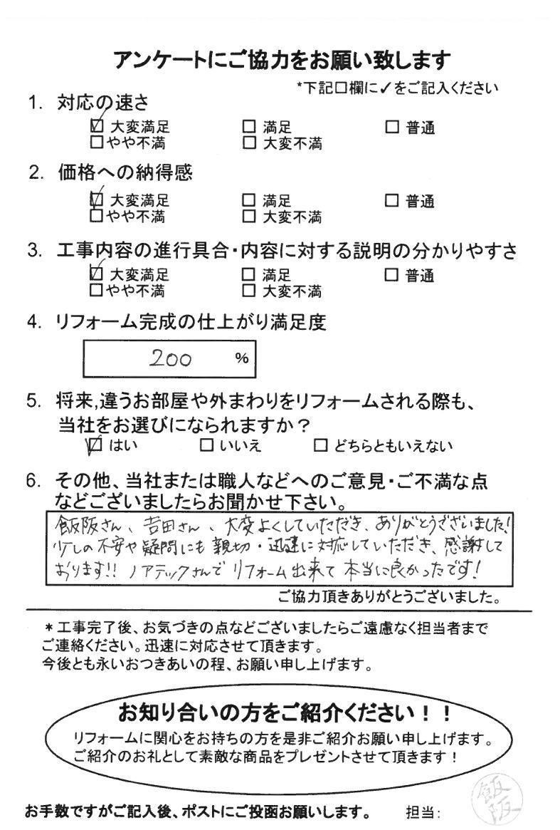 ノアテックリフォームお客様満足度アンケート(199)