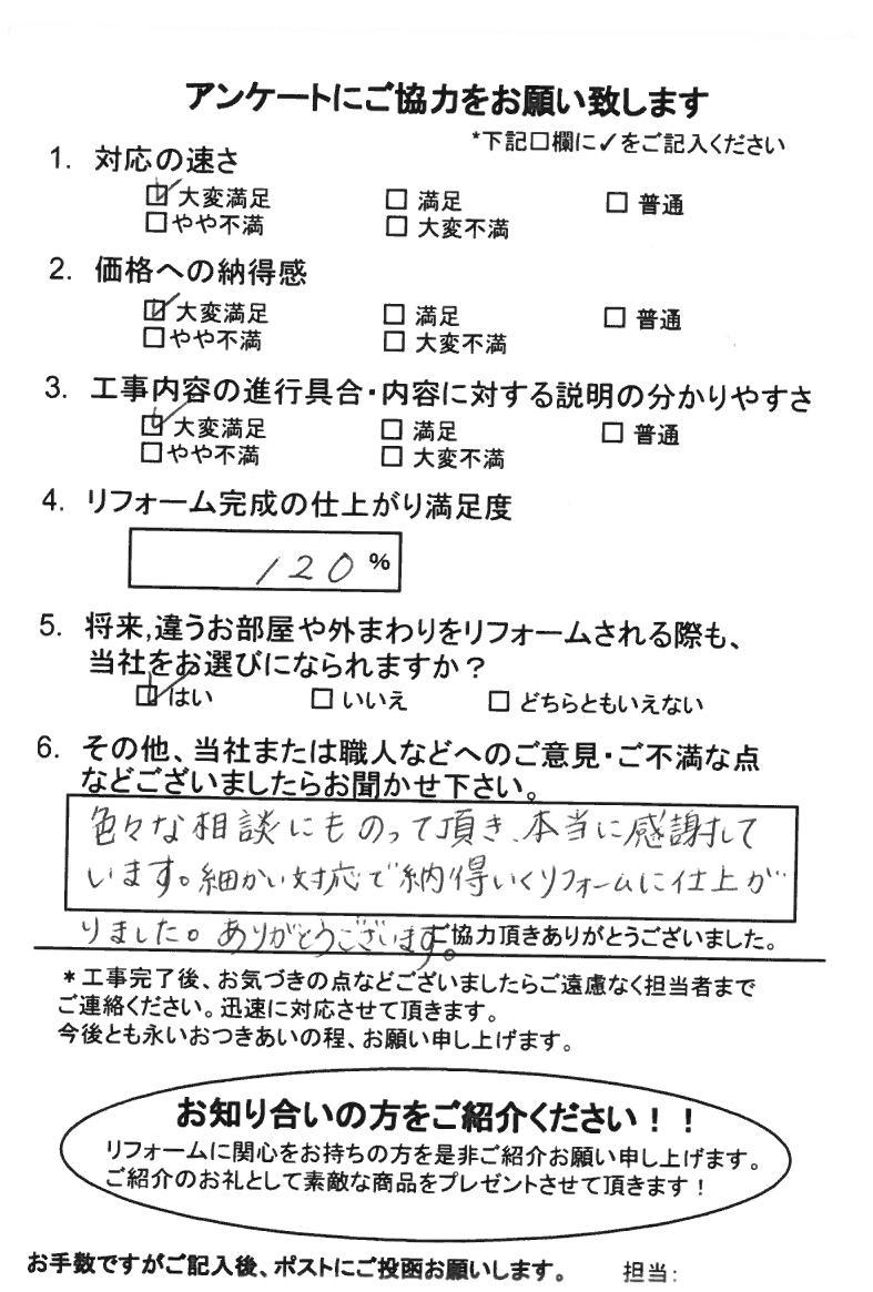 ノアテックリフォームお客様満足度アンケート(200)