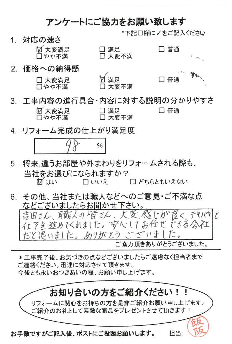 ノアテックリフォームお客様満足度アンケート(201)