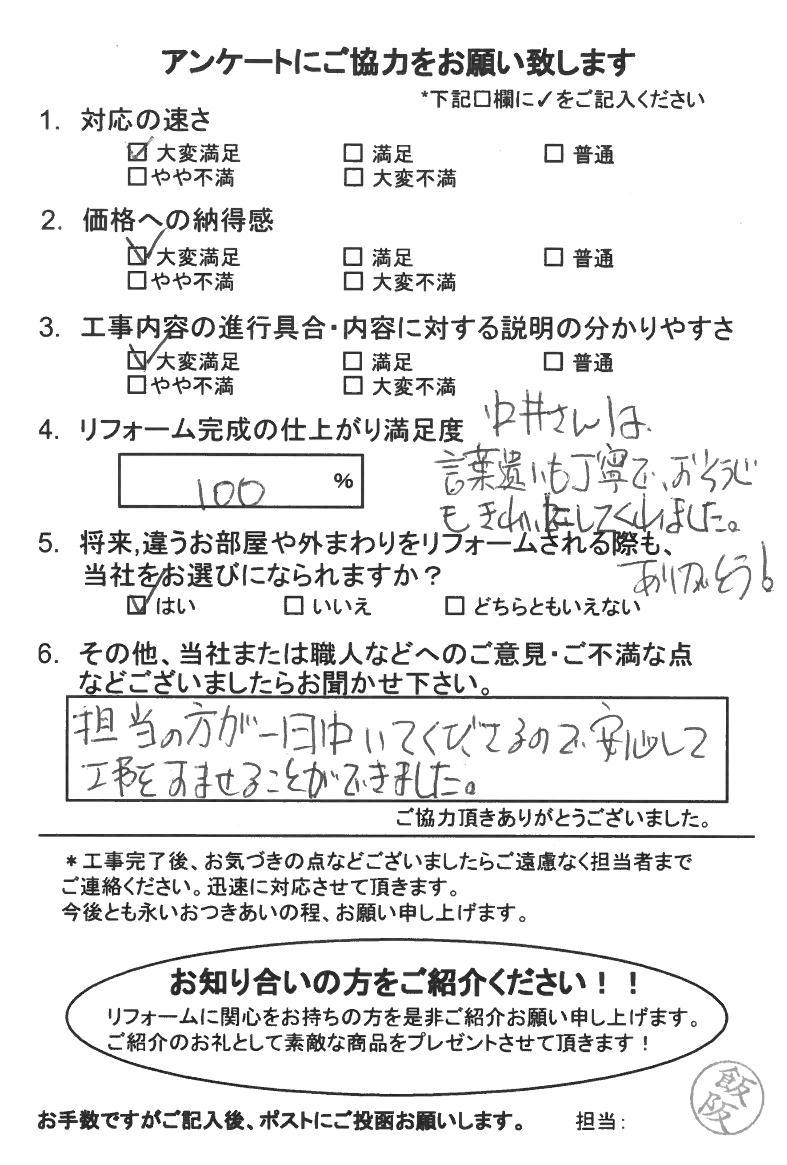 ノアテックリフォームお客様満足度アンケート(207)