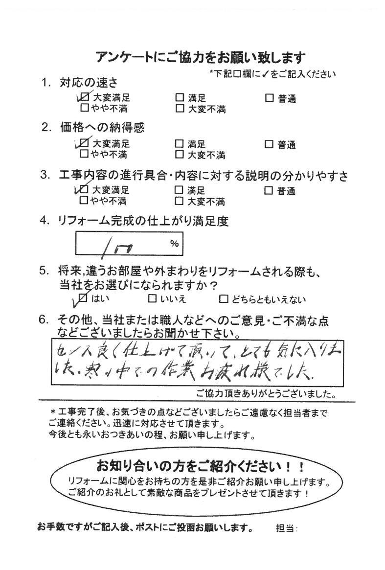 ノアテックリフォームお客様満足度アンケート(123)