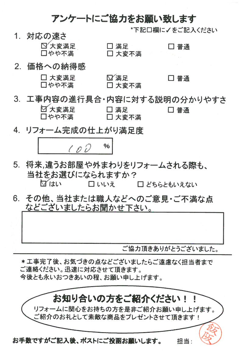 ノアテックリフォームお客様満足度アンケート(210)