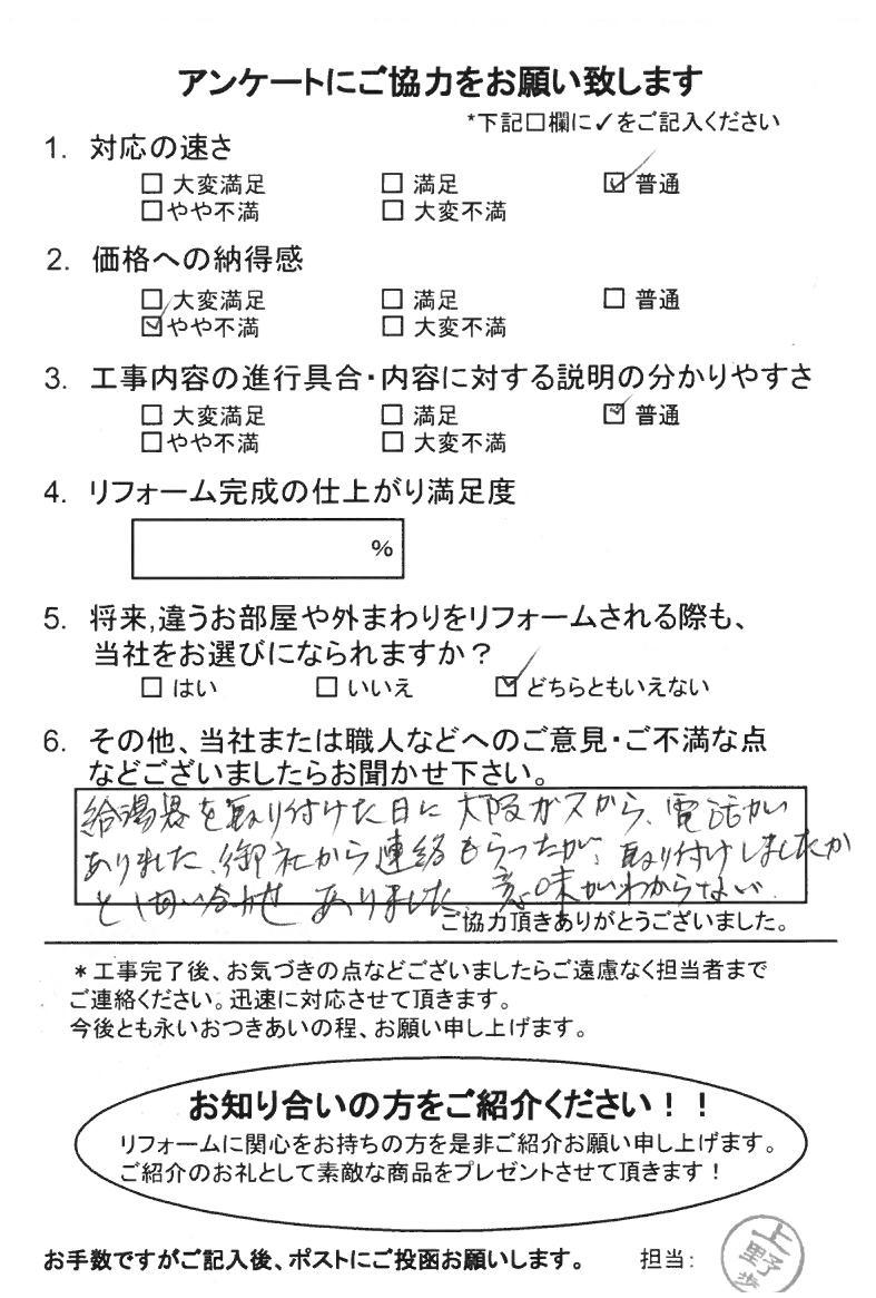 ノアテックリフォームお客様満足度アンケート(118)