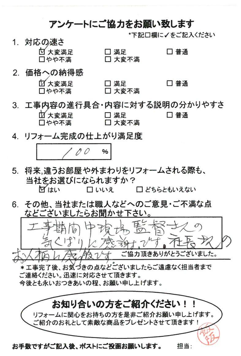 ノアテックリフォームお客様満足度アンケート(136)