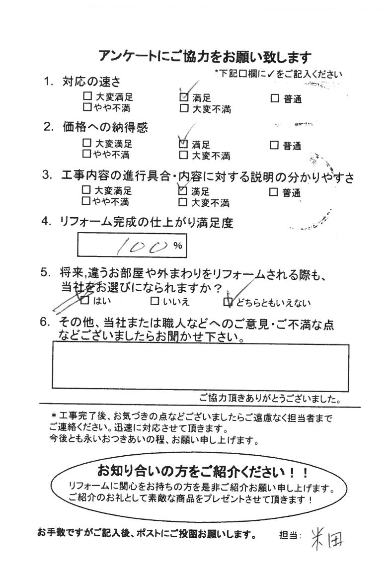 ノアテックリフォームお客様満足度アンケート(127)