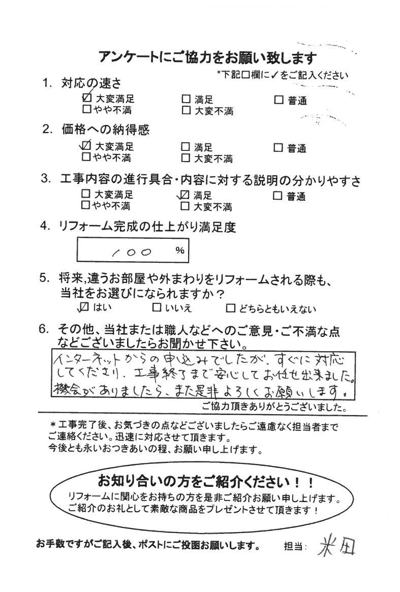 ノアテックリフォームお客様満足度アンケート(119)