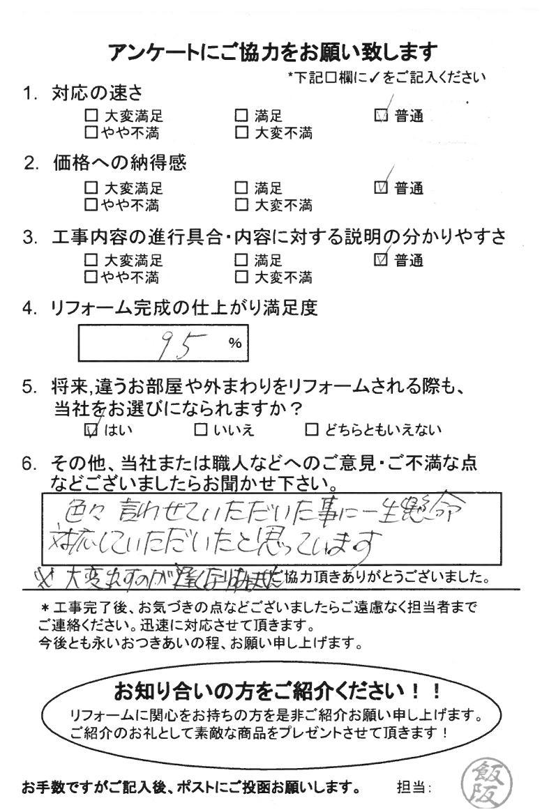 ノアテックリフォームお客様満足度アンケート(137)
