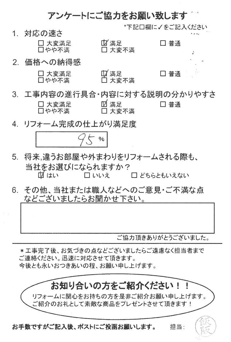 ノアテックリフォームお客様満足度アンケート(211)