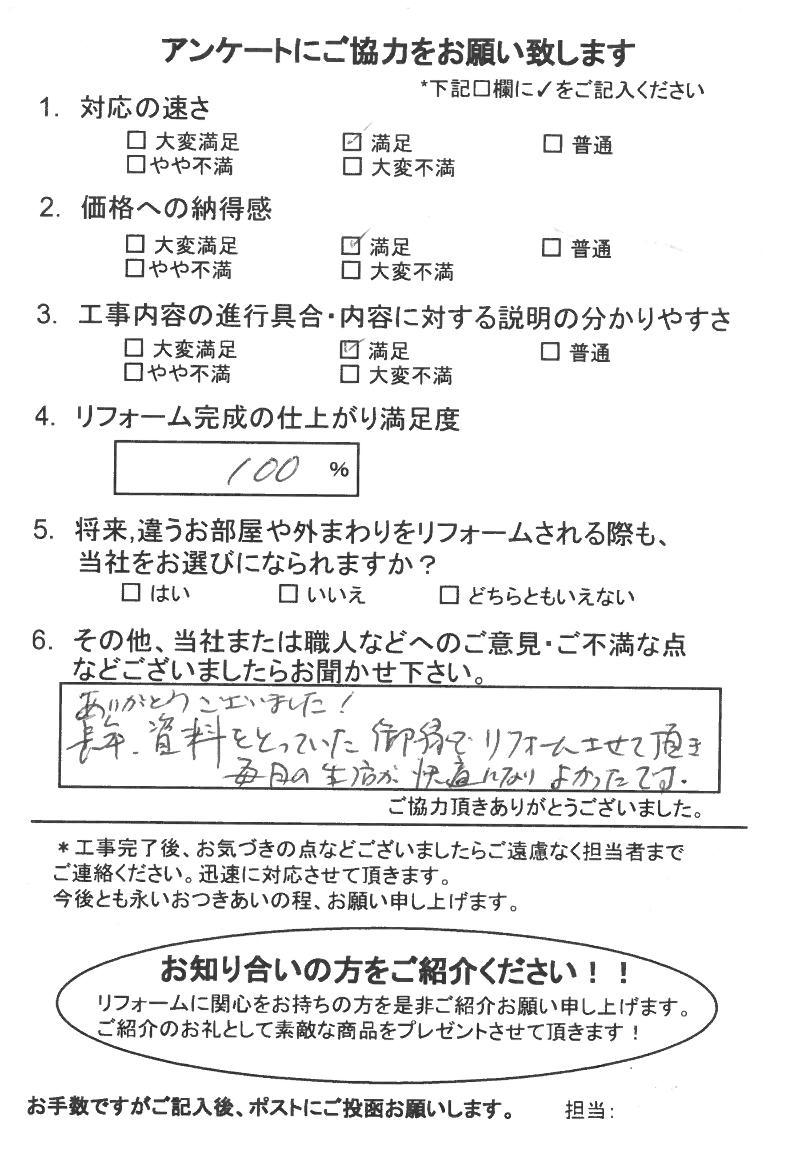 ノアテックリフォームお客様満足度アンケート(214)