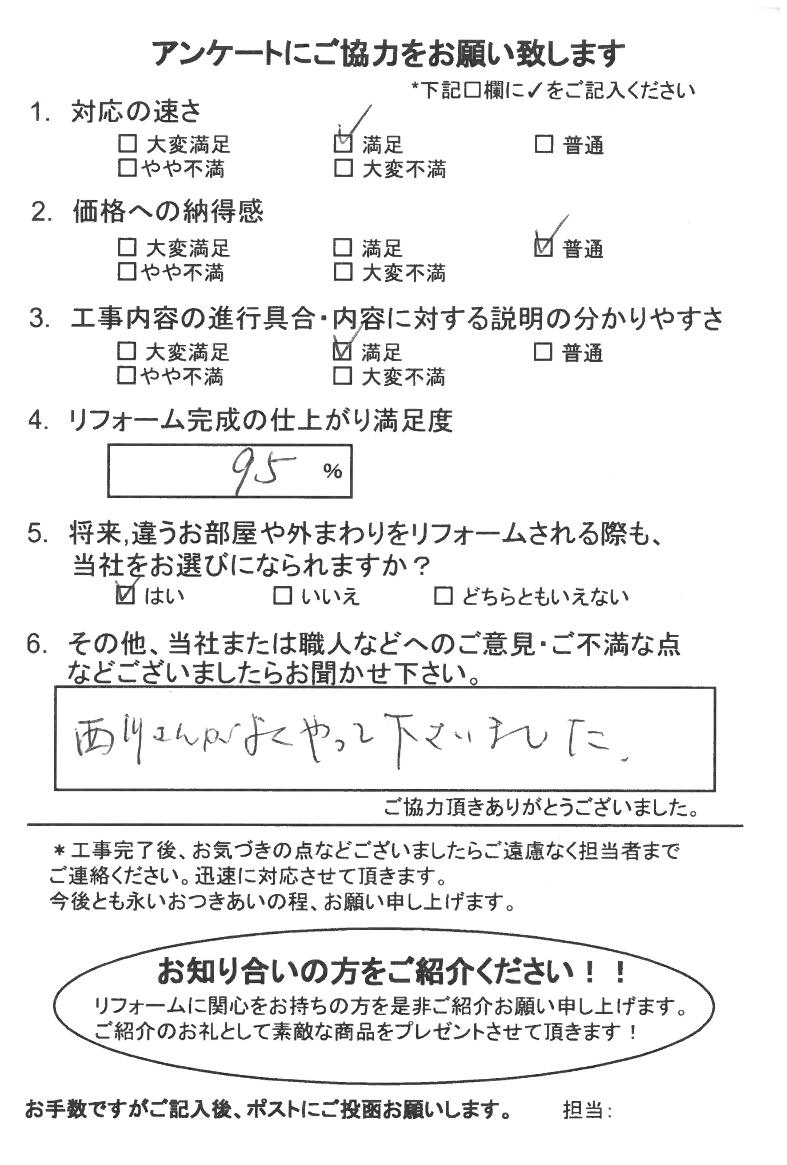 ノアテックリフォームお客様満足度アンケート(215)