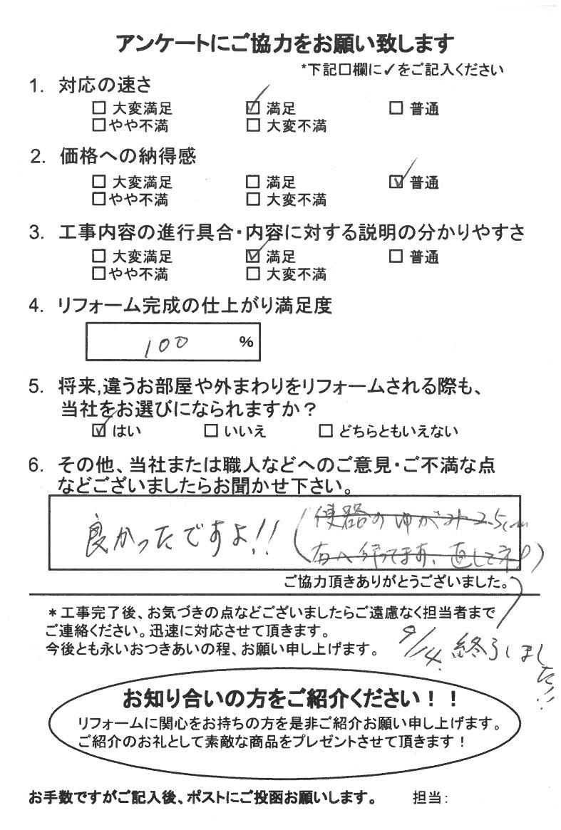 ノアテックリフォームお客様満足度アンケート(216)