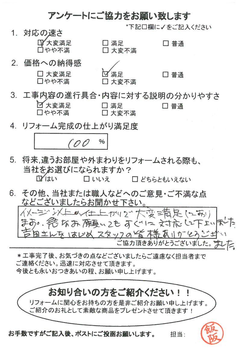 ノアテックリフォームお客様満足度アンケート(218)