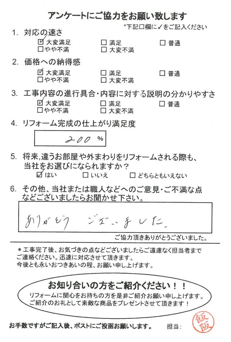ノアテックリフォームお客様満足度アンケート(219)