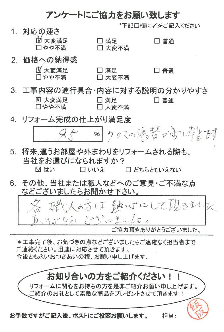 ノアテックリフォームお客様満足度アンケート(220)