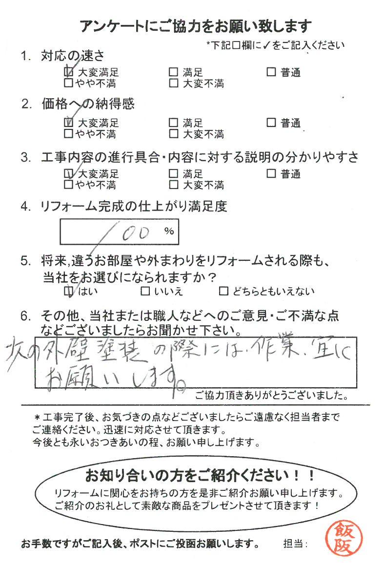 ノアテックリフォームお客様満足度アンケート(222)