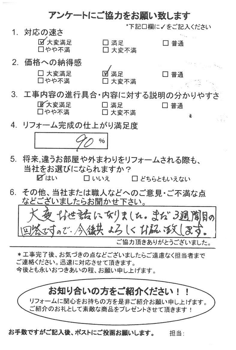 ノアテックリフォームお客様満足度アンケート(223)