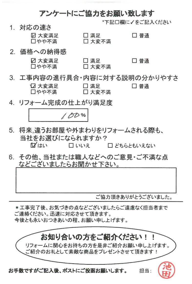 ノアテックリフォームお客様満足度アンケート(225)