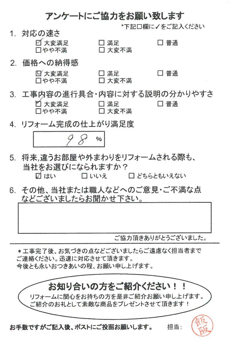 ノアテックリフォームお客様満足度アンケート(226)