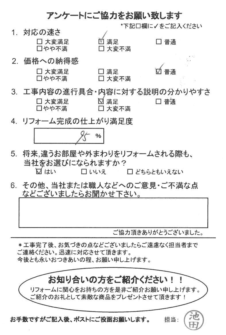 ノアテックリフォームお客様満足度アンケート(227)