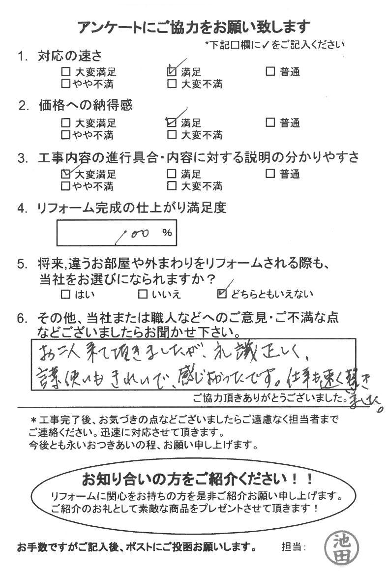 ノアテックリフォームお客様満足度アンケート(228)