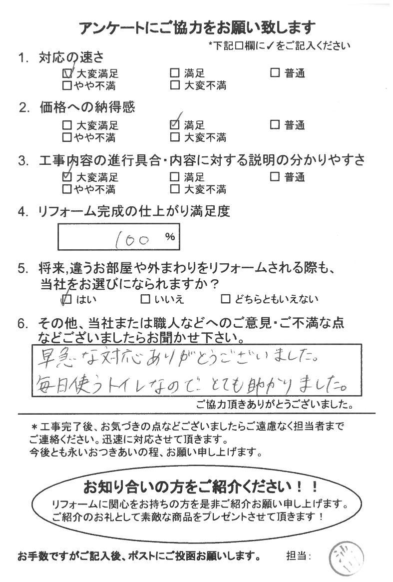 ノアテックリフォームお客様満足度アンケート(229)