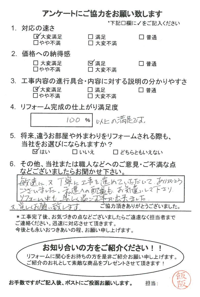 ノアテックリフォームお客様満足度アンケート(230)