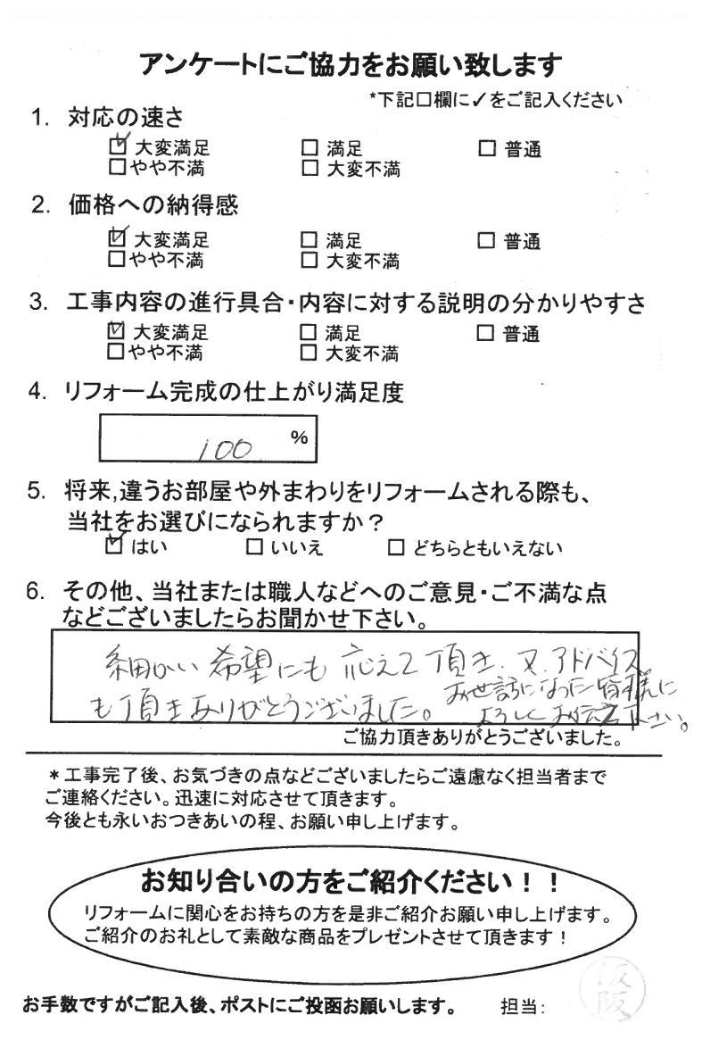 ノアテックリフォームお客様満足度アンケート(262)