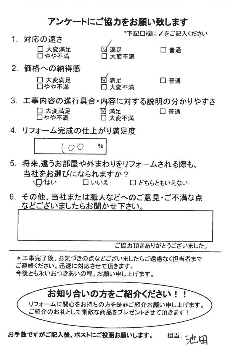 ノアテックリフォームお客様満足度アンケート(264)