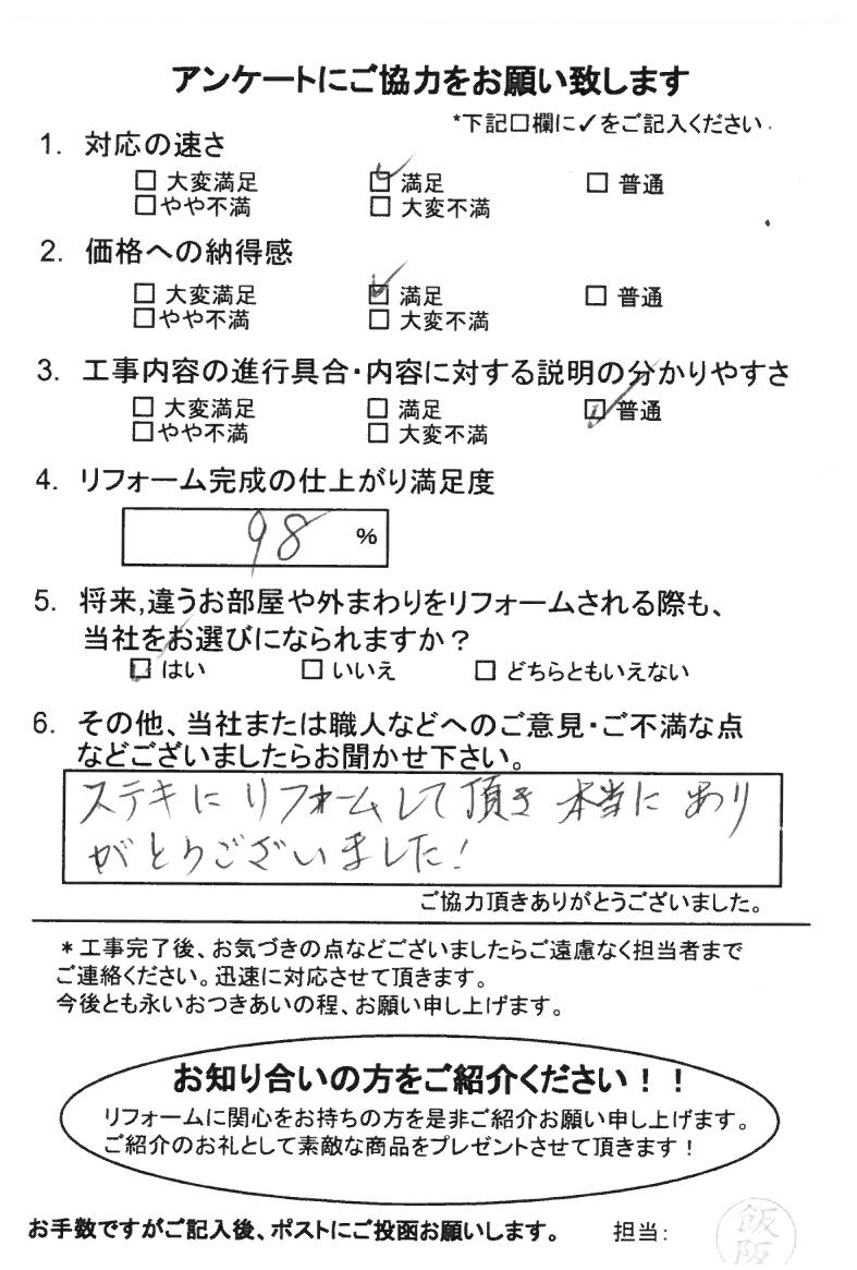 ノアテックリフォームお客様満足度アンケート(266)