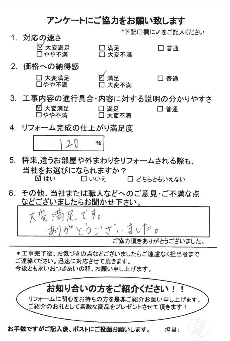 ノアテックリフォームお客様満足度アンケート(268)