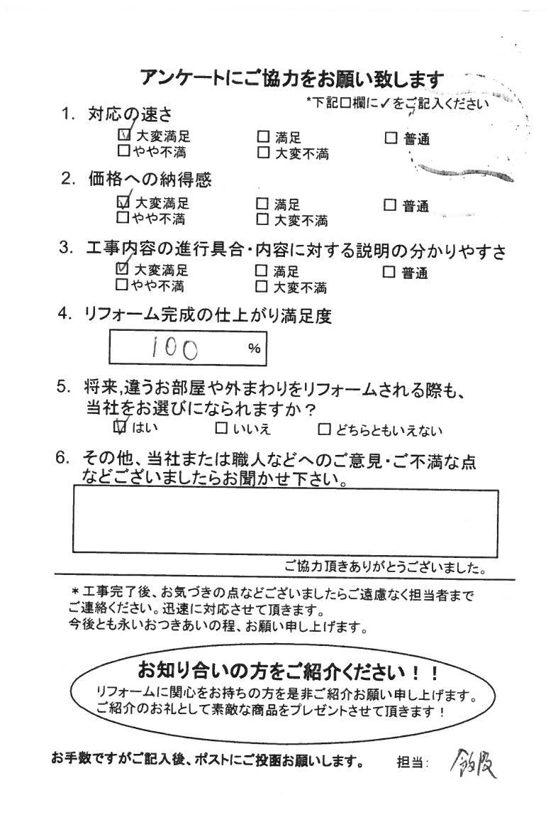 ノアテックリフォームお客様満足度アンケート(128)