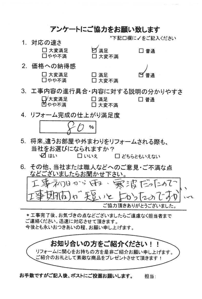 ノアテックリフォームお客様満足度アンケート(121)