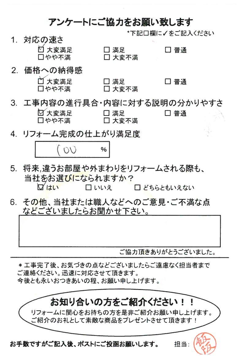 ノアテックリフォームお客様満足度アンケート(139)