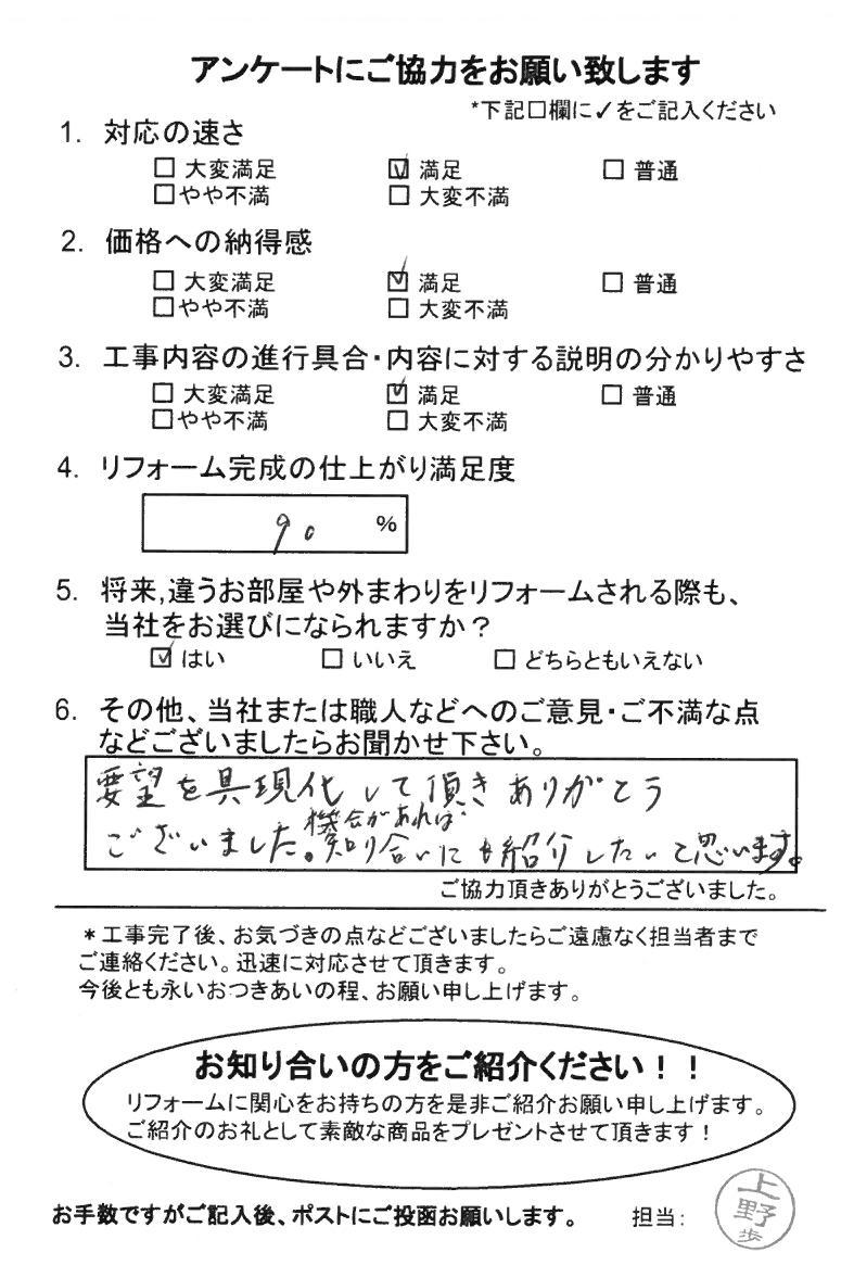 ノアテックリフォームお客様満足度アンケート(122)