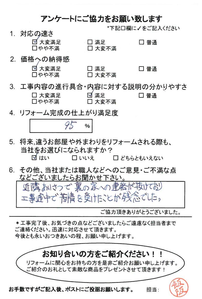 ノアテックリフォームお客様満足度アンケート(140)