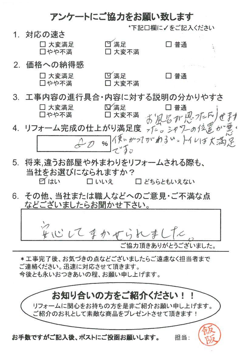 ノアテックリフォームお客様満足度アンケート(224)